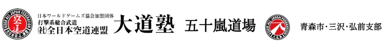 全日本空道連盟 大道塾 五十嵐道場 青森市・三沢・弘前支部