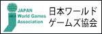 日本ワールドゲームズ協会