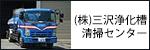 (株)三沢浄化槽清掃センター